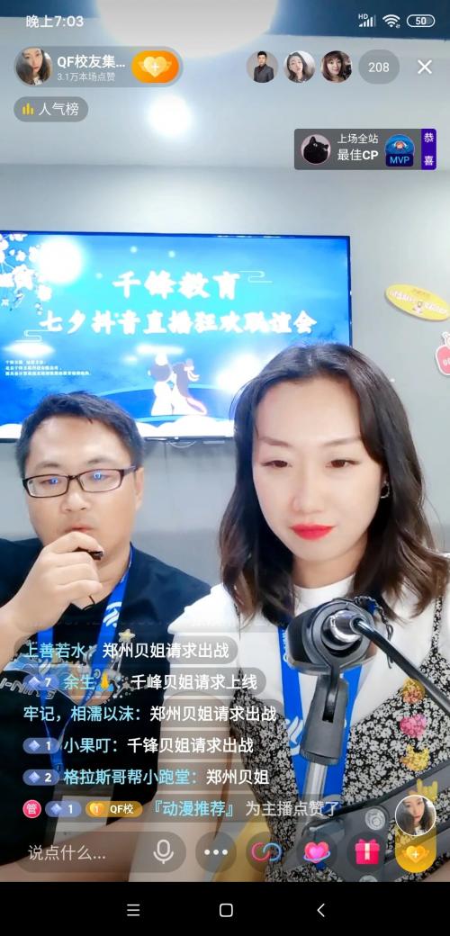 千锋IT培训班七夕活动1