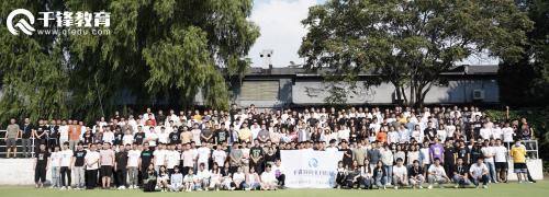 千锋IT技术培训班北京校区大赛合影