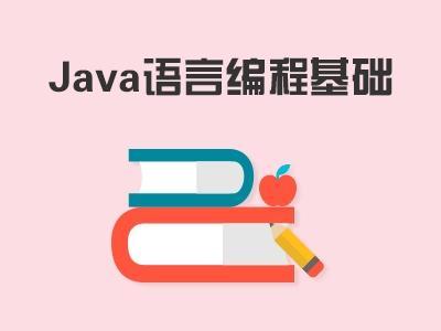 成都java编程培训学完可以找哪方面的工作?